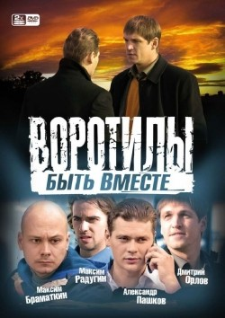 Vorotilyi. Byit vmeste (serial) movie in Sergei Yushkevich filmography.