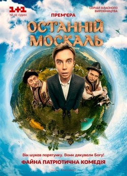Posledniy moskal (serial) is the best movie in Irma Vitovskaya filmography.