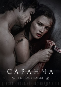 Sarancha movie in Yevgeni Stychkin filmography.