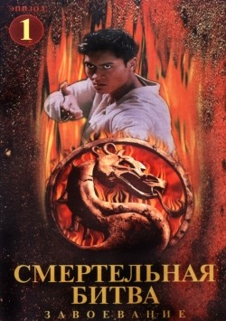 Mortal Kombat: Conquest is the best movie in Tracy Douglas filmography.