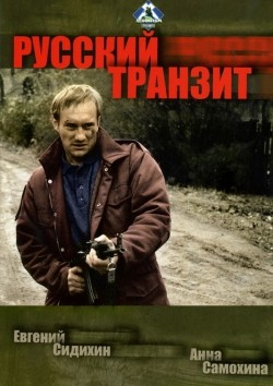 Russkiy tranzit (mini-serial) movie in Igor Dmitriyev filmography.