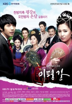 Cheon-ha-moo-jeok I-pyeong-gang is the best movie in Suh Do Young filmography.