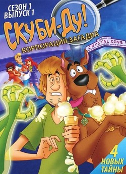 Scooby-Doo! Mystery Incorporated movie in Curt Geda filmography.