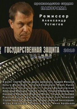 Gosudarstvennaya zaschita (serial) is the best movie in Polina Nevedomskaya filmography.