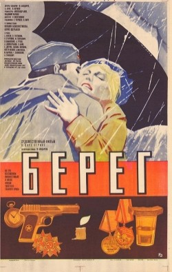 Bereg movie in Vladimir Gostyukhin filmography.