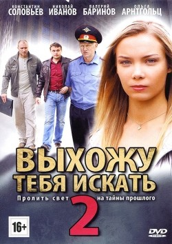 Vyihoju tebya iskat 2 (serial) movie in Sergei Bobrov filmography.