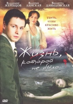 Jizn, kotoroy ne byilo (serial) movie in Tatyana Dogileva filmography.