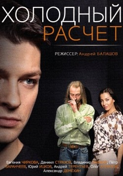 Holodnyiy raschet (mini-serial) is the best movie in Aleksey Aftaykin filmography.