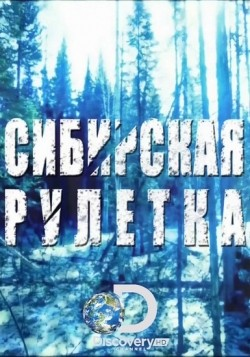 Siberian Cut is the best movie in Zack Sheets filmography.
