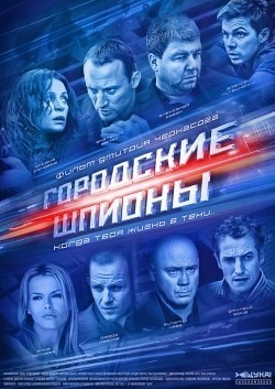 Gorodskie shpionyi (serial) movie in Fyodor Lavrov filmography.
