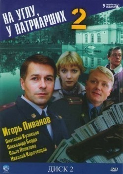 Na uglu, u Patriarshih 2 (serial) movie in Igor Livanov filmography.
