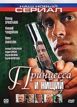 Printsessa i nischiy (serial) movie in Yulia Peresild filmography.