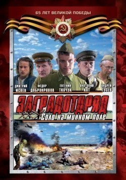 Zagradotryad: Solo na minnom pole (mini-serial) is the best movie in Evgeni Tkachuk filmography.