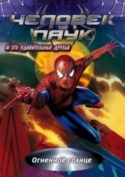 Spider-Man and His Amazing Friends movie in Frank Welker filmography.