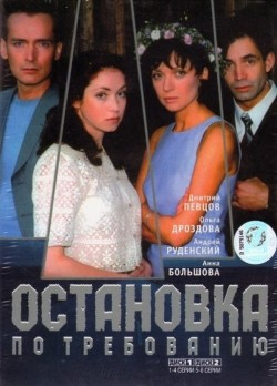 Ostanovka po trebovaniyu (mini-serial) movie in Dzhanik Faiziyev filmography.
