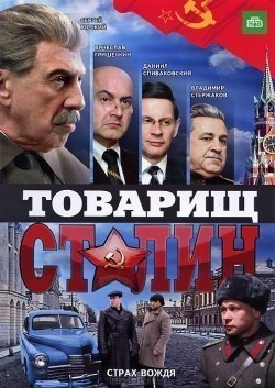 Tovarisch Stalin (mini-serial) is the best movie in Darya Andreeva filmography.