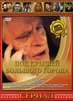 Pod kryishami bolshogo goroda (serial) movie in Larisa Udovichenko filmography.