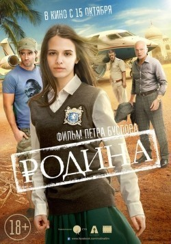 Rodina is the best movie in Aleksandr Robak filmography.