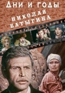 Dni i godyi Nikolaya Batyigina (mini-serial) movie in Vadim Spiridonov filmography.