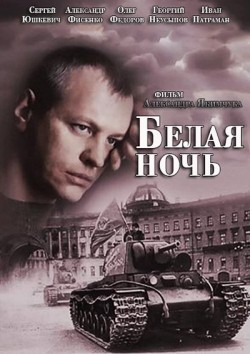 Belaya noch (mini-serial) movie in Sergei Yushkevich filmography.
