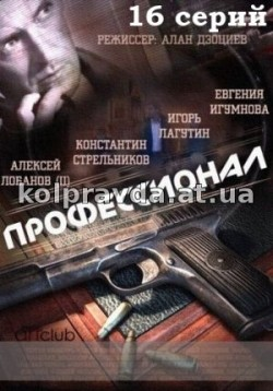 Professional (serial) movie in Sergei Yushkevich filmography.