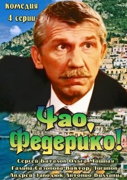 Chao, Federiko! (mini-serial) is the best movie in Andrey Burkovskiy filmography.