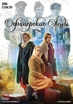 Ofitserskie jenyi (serial) is the best movie in Viktor Horinyak filmography.