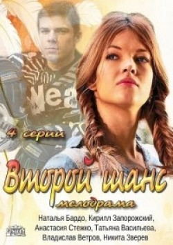 Vtoroy shans (mini-serial) movie in Tatyana Vasilyeva filmography.