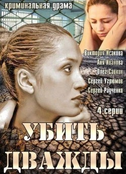 Ubit dvajdyi (mini-serial) movie in Viktoriya Isakova filmography.