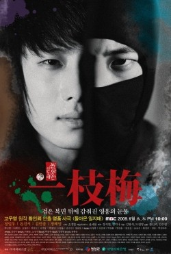 Dolanon Iljimae movie in In-roe Hwang filmography.
