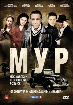 M.U.R (serial) movie in Vladimir Gostyukhin filmography.