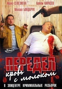 Peredel. Krov s molokom (serial) movie in Oleg Kulikovich filmography.