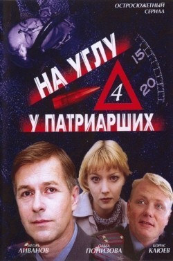 Na uglu, u Patriarshih 4 (serial) movie in Igor Livanov filmography.