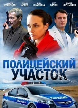 Politseyskiy uchastok (serial) movie in Anna Aleksakhina filmography.