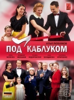 Pod kablukom (serial) movie in Ilya Lyubimov filmography.