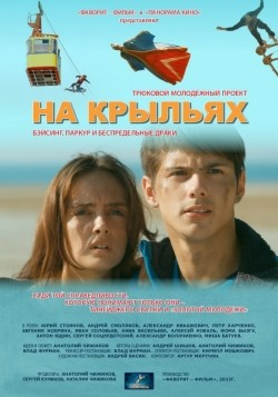Na kryilyah movie in Yuri Stoyanov filmography.