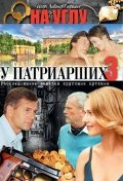 Na uglu, u Patriarshih 3 (serial) is the best movie in Igor Livanov filmography.