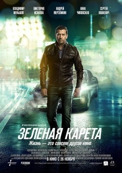 Zelenaya kareta movie in Sergei Yushkevich filmography.