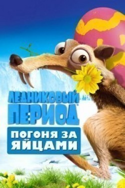 Ice Age: The Great Egg-Scape movie in Ray Romano filmography.