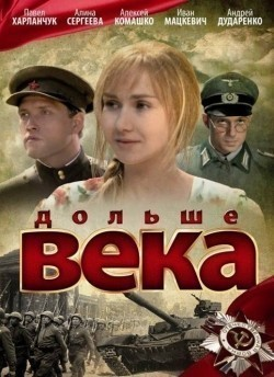 Dolshe veka movie in Ivan Matskevich filmography.