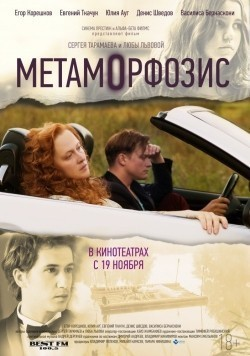 Metamorfozis is the best movie in Evgeni Tkachuk filmography.