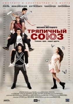 Tryapichnyiy soyuz is the best movie in Fyodor Lavrov filmography.
