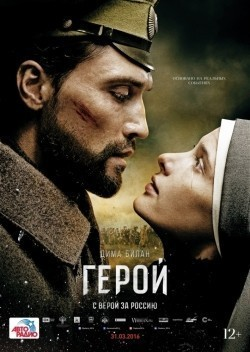 Geroy movie in Yulia Peresild filmography.