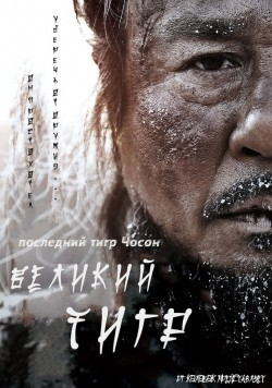 Daeho is the best movie in Choi Min Sik filmography.
