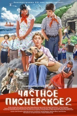 Chastnoe pionerskoe 2 movie in Semen Treskunov filmography.