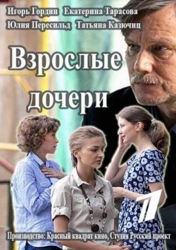 Vzroslyie docheri (serial) movie in Sergei Yushkevich filmography.