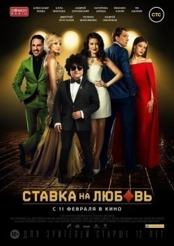 Stavka na lyubov is the best movie in Andrey Burkovskiy filmography.