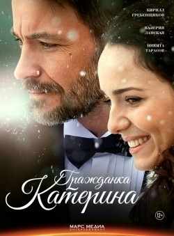 Grajdanka Katerina (mini-serial) is the best movie in Sergey Gubanov filmography.
