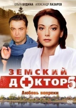 Zemskiy doktor. Lyubov vopreki (serial) movie in Tatyana Vasilyeva filmography.