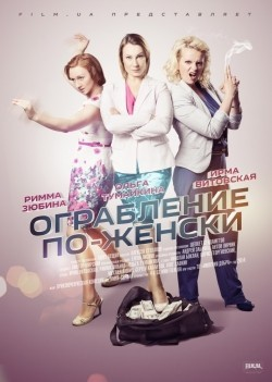 Ograblenie po-jenski (mini-serial) movie in Irma Vitovskaya filmography.